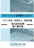 発泡ホットメルト装置の導入事例紹介