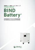 非常用モバイル蓄電システム(一般事業者向け・屋内設置型)【停電・BCP対策】 表紙画像