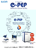 【イプロス限定動画QRコード付】e-PEPシステムカタログ 表紙画像