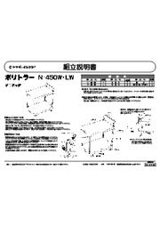 矢崎化工 ポリトラー 台車 表紙画像