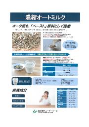 液体原料『濃縮オートミルク』 表紙画像