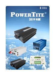 POWERTITE総合カタログ 表紙画像