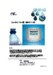 Q46H64 溶存オゾン測定器 表紙画像