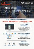 ノーコード開発ツール「Unifinity」×スマートデバイス