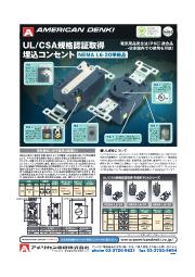 UL/CSA規格認証取得 NEMA規格 埋込コンセント 表紙画像
