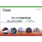 気化式冷風機事例集 BLUE CUBE・Freria 表紙画像
