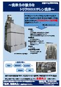 【保有設備】洗浄力の強力なトリクロロエチレン洗浄