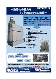【保有設備】洗浄力の強力なトリクロロエチレン洗浄 表紙画像