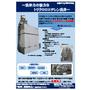 200525 トリクロロエチレン洗浄装置.jpg