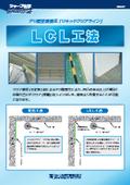 【チリ際塗装養生 リキッドクリアライン】LCL工法