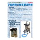 AC100V電源と水道があればOK!『小型炭酸次亜水製造装置』 表紙画像
