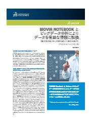 【顧客事例】BIOVIA Notebookとビッグデータ分析 表紙画像