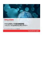 【期間限定公開:~12月16日】MSによるタンパク質の構造解析~Native MSとクロスリンキングMS~ 発表資料(解説付き) 表紙画像