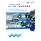 霧+ファン一体型冷房装置『COOLJetterシリーズ』 表紙画像