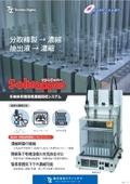 多検体有機溶媒濃縮回収システム ソルトラッパー 表紙画像