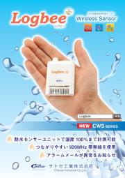 防水無線温度・湿度・照度データロガー『Logbee(ログビー)』:チトセ工業株式会社 表紙画像
