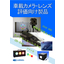 車載カメラ、センサ関連評価機器 冊子 表紙画像