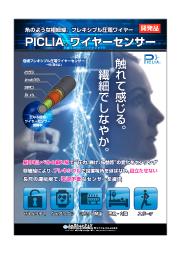 PICLIA圧電ワイヤーセンサー カタログ ver6 表紙画像