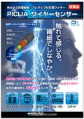 PICLIA圧電ワイヤーセンサー カタログ ver6