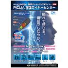 PICLIA圧電ワイヤーセンサー カタログ ver7 表紙画像