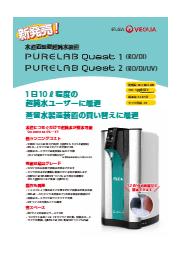 『PURELAB Quest』カタログ 表紙画像