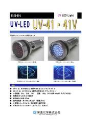 UV-LEDブラックライト UV-41 UV-41V 表紙画像