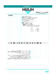 「H60JHK」型2次元式無接触ジョイスティックコントローラ 表紙画像