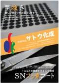 有限会社サトウ化成 技術紹介