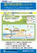樋門情報管理システム(SESAME)