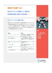 有害ケミカルから人・環境を守るノンスピルカップリング(継手・コネクタ)NS212 NS6 NS4 NS6 NSH カタログ 表紙画像
