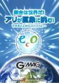 プラスチック強化用グラスウール『G-MAG』