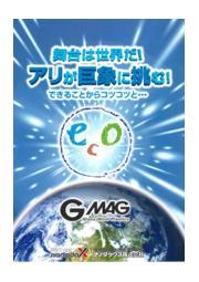 プラスチック強化用グラスウール『G-MAG』 表紙画像