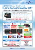 工場内脅威可視化ソリューション『In-Line Security Monitor HAT』