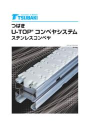 『U-TOP コンベアシステム(ステンレスコンベア)』 表紙画像