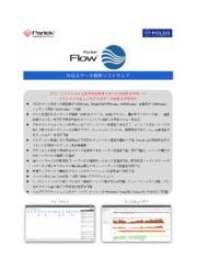 NGSデータ解析ソフトウェア『Partek Flow』 RNA-seq/DNA-seq/ChIP-seq/miRNA-seq他 表紙画像