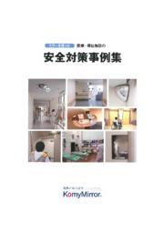 ミラーを使った医療・福祉施設の安全対策事例集 表紙画像