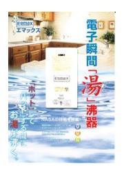 株式会社たかふね工業 電子瞬間湯沸器「EemaX」 表紙画像