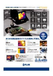 サーモグラフィカメラ『FLIR ETS320』 表紙画像