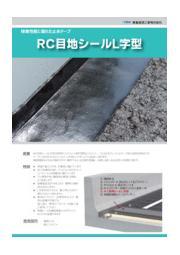 接着性能に優れた止水テープ「RC目地シールL字型」 表紙画像