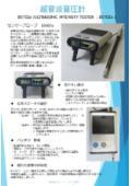 超音波音圧計 表紙画像