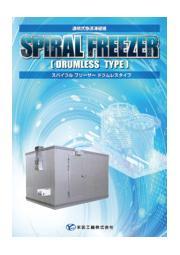 連続式急速凍結機『スパイラルフリーザードラムレスタイプ』 表紙画像