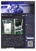 燃焼可視化エンジン動力計 カタログ 表紙画像