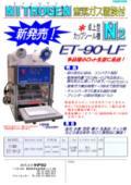 卓上型カップシール機ET-90-LF 表紙画像