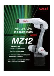 【新製品】低価格!超軽量! 12kg可搬6軸ロボットMZ12 表紙画像
