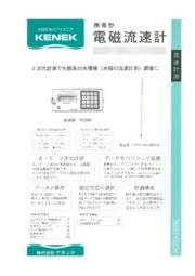 2次元計測で水環境調査に 「携帯型 電磁流速計VP2500」 表紙画像