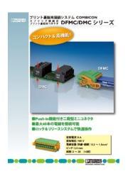 DFMC_DMCシリーズ 表紙画像