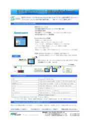 シーズウェア産業用パネルPC(InduSoft Web Studio 新世代HMI/SCADAソフト搭載) 表紙画像