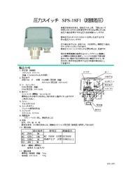 端子台付 防水型圧力スイッチ SPS-18F1 表紙画像