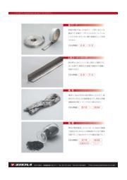 鉛製品 「鉛テープ・鉛毛・鉛球」 表紙画像