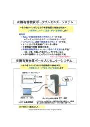 有機有害物質ポータブルモニターシステム 表紙画像